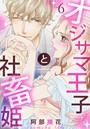 【ショコラブ】オジサマ王子と社畜姫 (6)