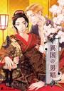 異国の男娼 (7) 捨てられ、日本に残される? 元男娼・小太郎の運命は?