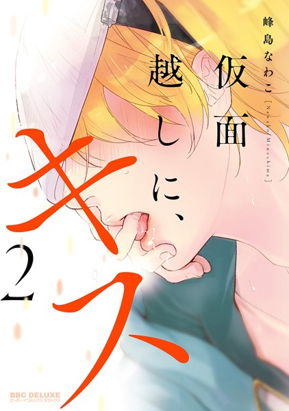 仮面越しに、キス 2【電子限定かきおろし付】