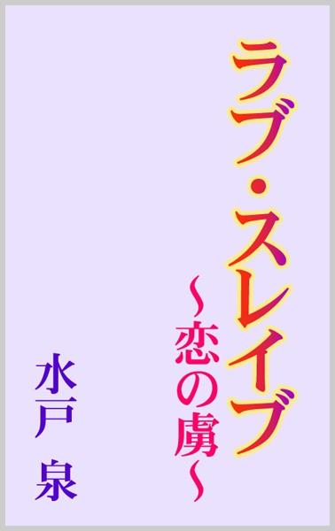 ラブ・スレイブ 〜恋の虜〜