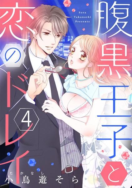 【ショコラブ】腹黒王子と恋のドレイ (4)