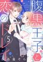 【ショコラブ】腹黒王子と恋のドレイ (5)