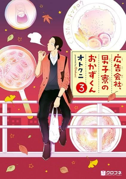 広告会社、男子寮のおかずくん (3)