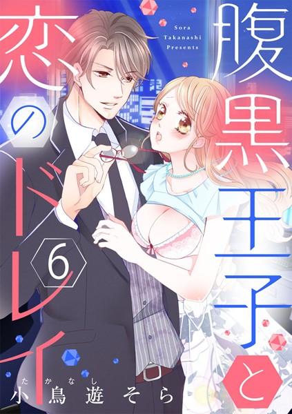 【ショコラブ】腹黒王子と恋のドレイ (6)