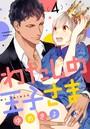 【ショコラブ】わたしの王子さま (4)