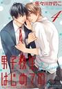 男子校生、はじめての 2nd season (4) 慧斗×春惟 (2)エロすぎる兄の誘惑に耐えられず…校舎裏で青姦!
