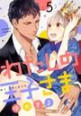【ショコラブ】わたしの王子さま (5)