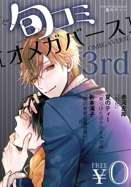 【無料作品 BL漫画】【無料】ビーボーイ旬コミオメガバース3rd