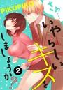 【ショコラブ】さぁ…いやらしいキスを しましょうか? (2)