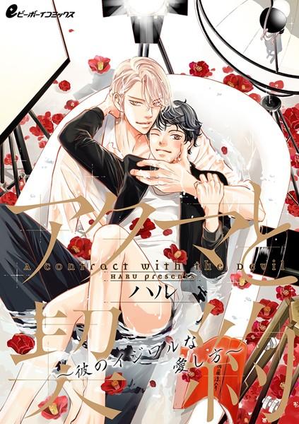 【無料作品 BL漫画】アクマと契約〜彼のイジワルな愛し方〜涼介、敵視される。
