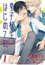 男子校生、はじめての 3rd season (1) ナナオ×藍 (1)「嫌いだ」「…本当に?」