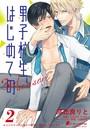 男子校生、はじめての 3rd season (2) ナナオ×藍 (2)初めてHは甘くて激しすぎ!?