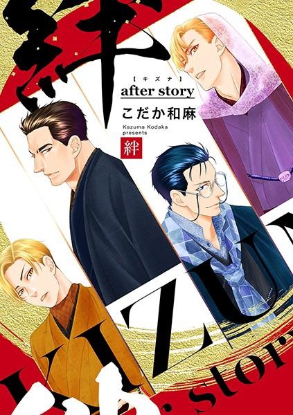 絆〜after story〜