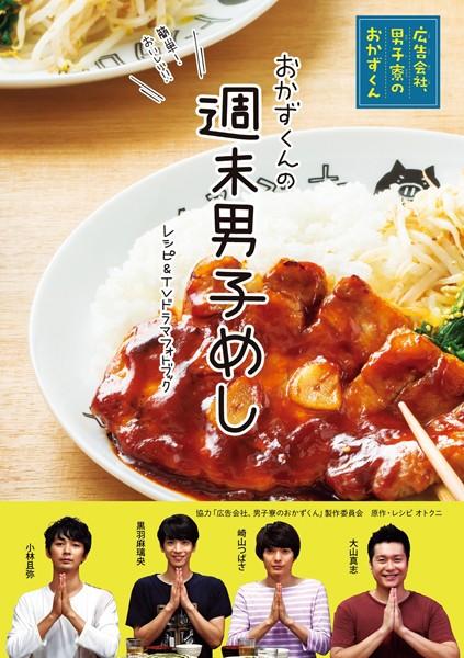 週末男子めし 「広告会社、男子寮のおかずくん」レシピ&TVドラマフォトブック