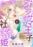 【ショコラブ】オジサマ王子と社畜姫 (12)