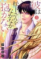 【ショコラブ】彼は松下さんをなかなか抱かない (3)