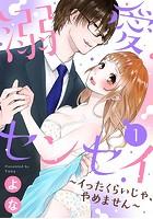 【ショコラブ】溺愛センセイ〜イったくらいじゃ、やめません〜 (1)