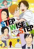 STEP WISE STEP【期間限定 試し読み増量版 閲覧期限2019年9月18日】