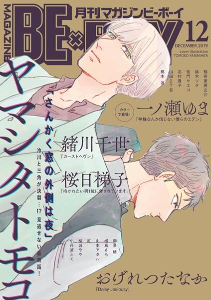 【bl 漫画 オリジナル】マガジンビーボーイ2019年12月号