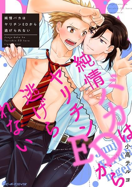 【学生 BL漫画】純情バカはヤリチンEDから逃げられない(単話)