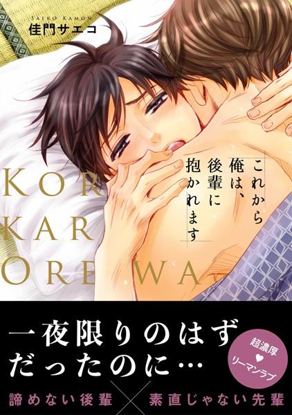 【恋愛 BL漫画】これから俺は、後輩に抱かれます