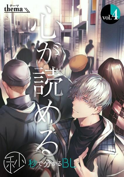 【秒で分かるBL】心が読める vol.4