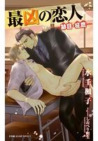 最凶の恋人 (14)―跡目・柾鷹―【イラスト入り】