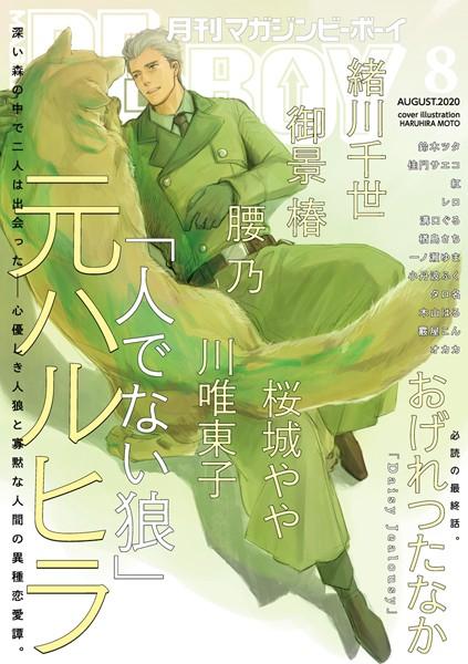 【bl 漫画 オリジナル】マガジンビーボーイ2020年8月号