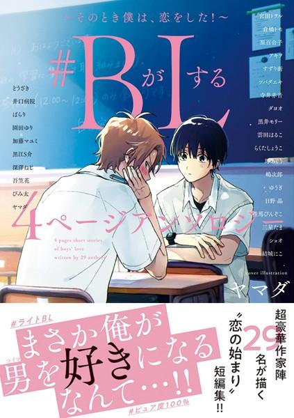 #BがLする 4ページアンソロジー 〜そのとき僕は、恋をした!〜