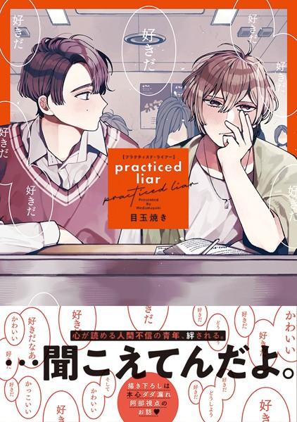 practiced liar【電子限定かきおろし付】