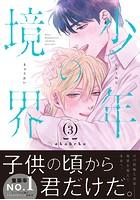 少年の境界 3【電子限定かきおろし付...