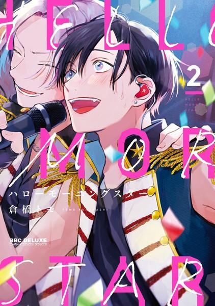 ハローモーニングスター 2【電子限定かきおろし付】