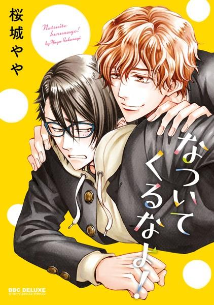【恋愛 BL漫画】なついてくるなよ!