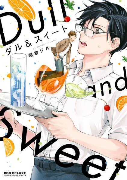 【恋愛 BL漫画】ダル&スイート