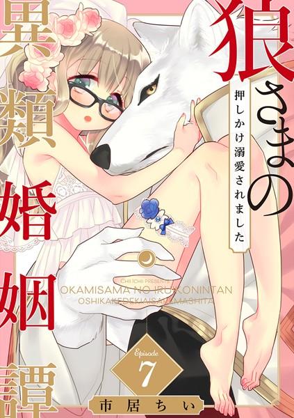 【エロ漫画】狼さまの異類婚姻譚〜押しかけ溺愛されました〜(単話)