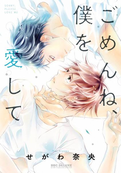 【無料作品 BL漫画】ごめんね、僕を愛して【期間限定試し読み増量版】