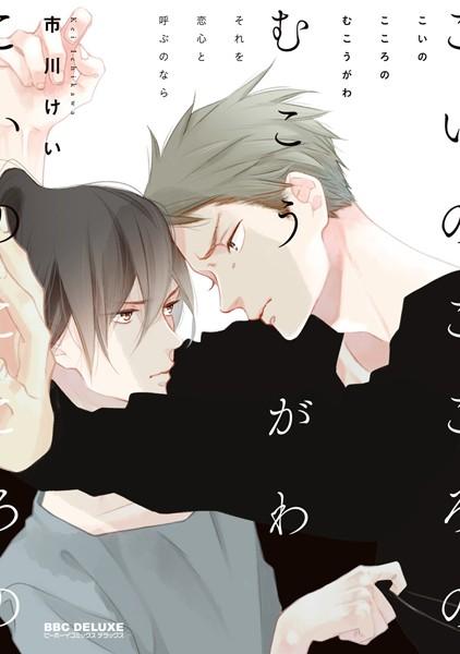 【恋愛 BL漫画】こいのこころのむこうがわそれを恋心と呼ぶのなら