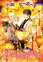 小説ビーボーイ 秋の熱愛特集 (2020年秋号)