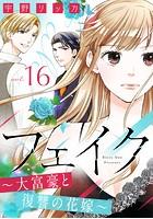 フェイク〜大富豪と復讐の花嫁〜 (16)