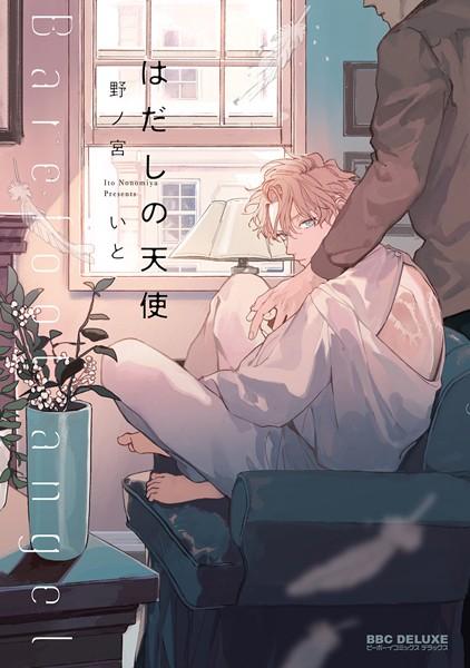【恋愛 BL漫画】はだしの天使