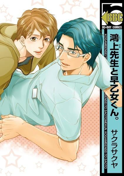 【無料作品 BL漫画】鴻上先生と早乙女くん。<単行本未収録コミック付>
