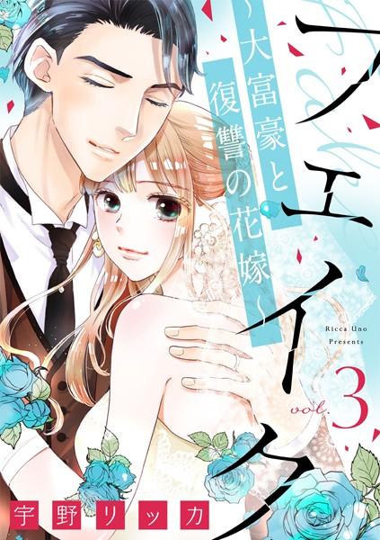 フェイク〜大富豪と復讐の花嫁〜 (3)【期間限定 無料お試し版 閲覧期限2021年8月11日】