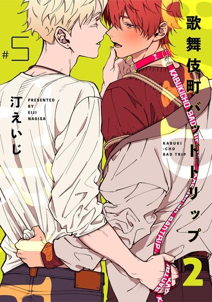 【恋愛 BL漫画】歌舞伎町バッドトリップ2(単話)