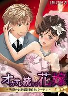 オカサレ続ける花嫁〜失意のお披露目船上パーティ〜(単話)