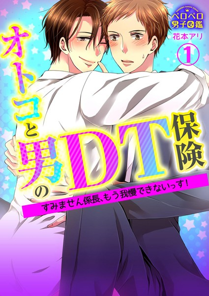 オトコと男のDT保険☆すみません係長、もう我慢できないっす! (1)