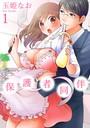 保護者同伴【コミックス版】【電子限定描き下ろし漫画付】 (1)