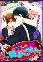 発情ヤクザの極エロ男子ごはん★まな板の上の…俺!? (12)