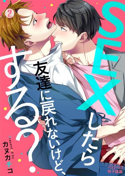 【同級生 BL漫画】SEXしたら友達に戻れないけど、する?(単話)