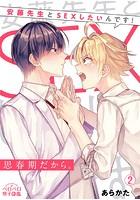 思春期だから。〜安藤先生とSEXしたいんです! (2)