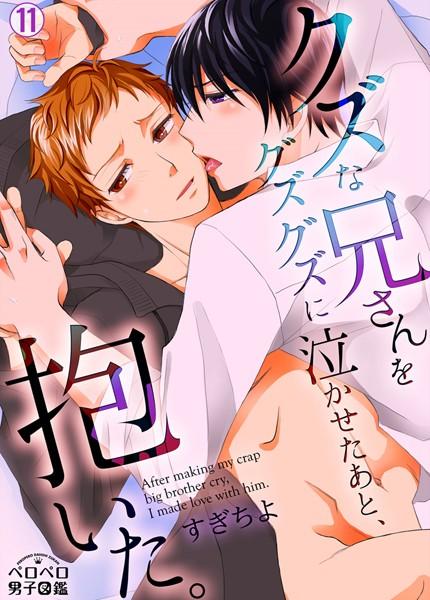 【兄弟 BL漫画】クズな兄さんをグズグズに泣かせたあと、抱いた。(単話)